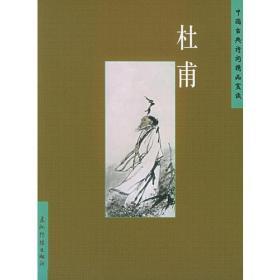 杜甫——中国古典诗词精品赏读