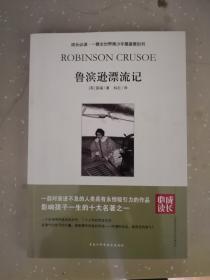 成长必读:鲁宾逊漂流记