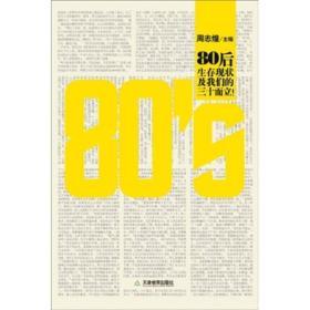 80'S:80后生存现状及我们的三十而立!