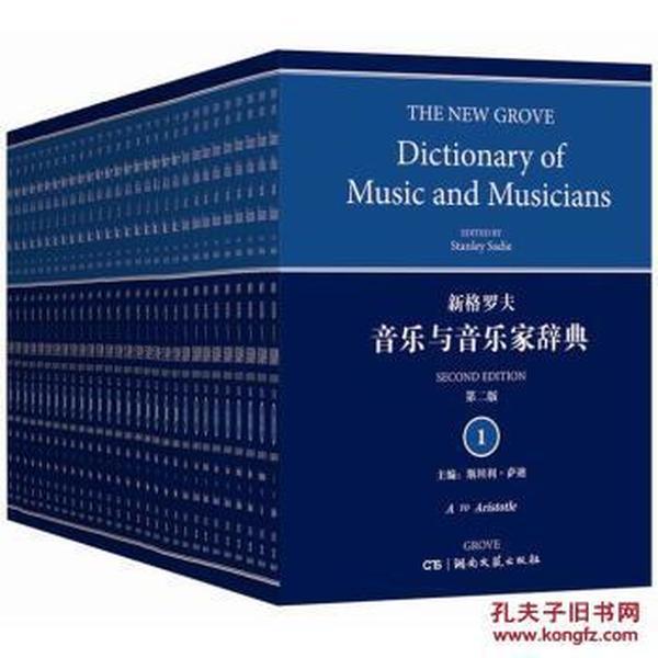 新格罗夫音乐与音乐家辞典(第2版)