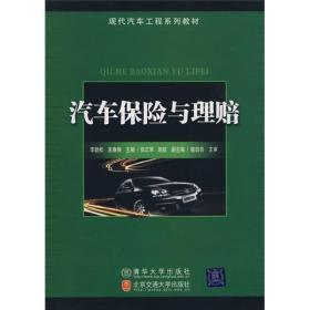现代汽车工程系列教材:汽车保险与理赔