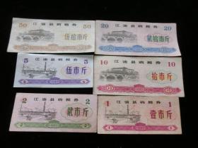 1980年四川省江油县购粮券 一套6张 实用旧票 无破无裂自然旧