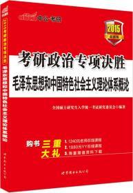 中公版·2015考研政治专项决胜:毛泽东思想和中国特色社会主义理论体系概论(新版)