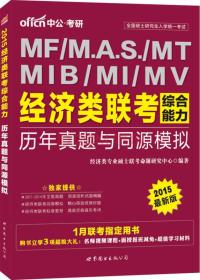 MF/M.A.S./MT MIB/MI/MV经济类联考综合能力历年真题与同源模拟