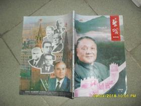 学习 创刊号 1988年1-2期合刊(8品16开128页)42371