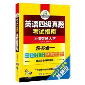 满29包邮 二手英语四级真题 英语四级真题 潘晓燕 世界图书出版公司