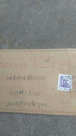 文革特种挂号信函带邮票