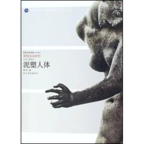 中央美术学院规划教材雕塑基础教程·普通高等教育十一五国家级规划教材:泥塑人体