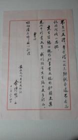 余傅明 信札2张 (写以陈邦炎) 保真