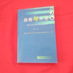 战略与外交(第一卷)