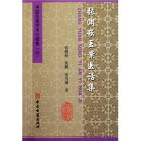 中医名家学术经验集(四)-医古文捷径成语通