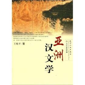 亚洲汉文学