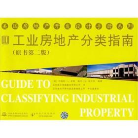 工业房地产分类指南(原书第2版)