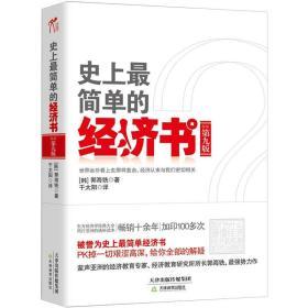 史上最简单的经济书