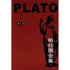 柏拉图全集(第二卷)