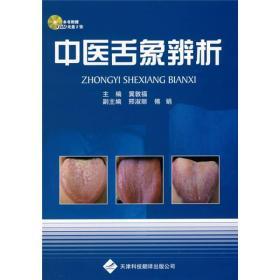 中医舌象辨析 津科翻译