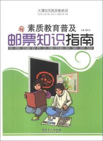 大课间实践技能培训:素质教育普及邮票知识指南