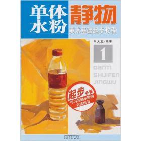 单体水粉静物 朱大发 9787539826950 安徽美术出版社