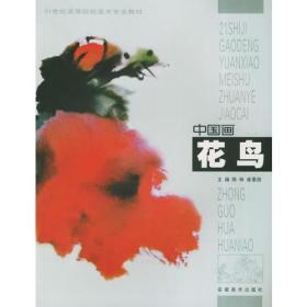中国画·花鸟