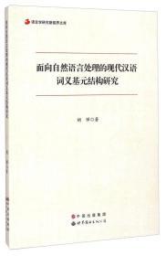 面对自然语言处理的现代汉语词义基元结构研究