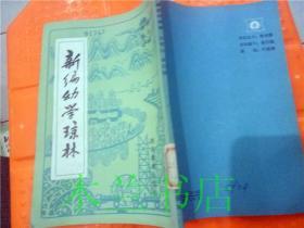新编幼学琼林 周笃佑,谈石城编 湖南教育出版社 1985年一版一印 32开平装
