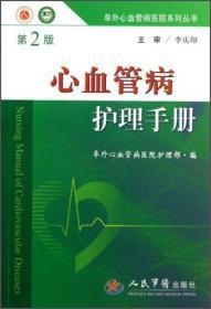 阜外心血管病医院系列丛书:心血管病护理手册(第2版)
