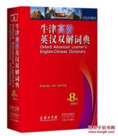 牛津高阶英汉双解词典第8版(未开封大精装本)