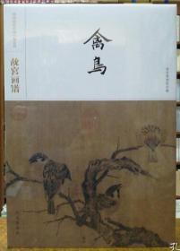 中国历代名画类编系列:故宫画谱.禽鸟
