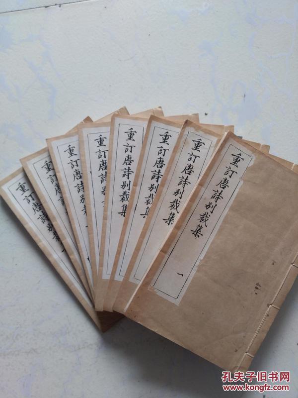 重订唐诗别裁集   精装版八册 一套全。