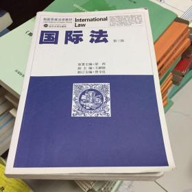 国际法(第3版)