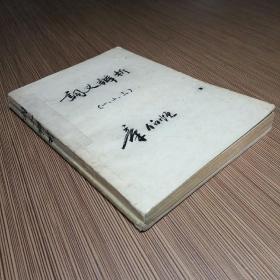 词义辨析 第一、二、三辑 (语文学习丛书)合订册