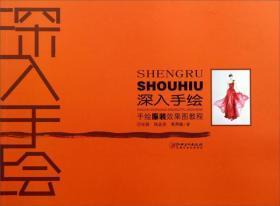 【二手包邮】手绘服装效果图教程-深入手绘 张茵 江西美术出版社
