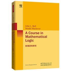 数理逻辑教程