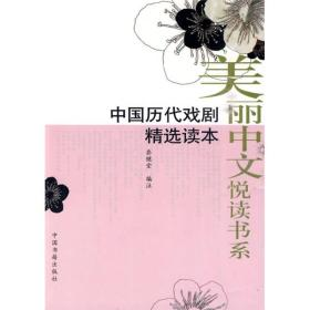 中国历代戏剧精选读本