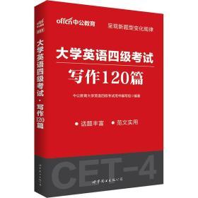 中公版·大学英语四级考试:写作120篇(新题型)