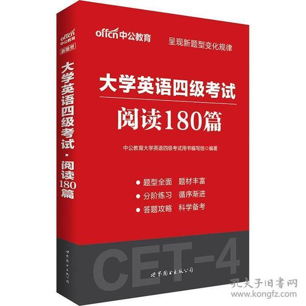 中公版·大学英语四级考试:阅读180篇(新题型)