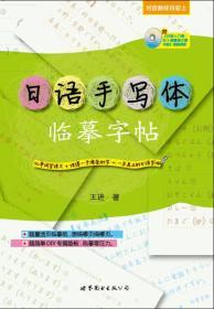 日语手写体临摹字帖