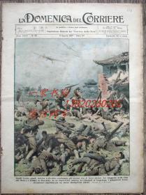 1937年8月8日意大利原版老报纸—日本派华北部队与南京守军激战