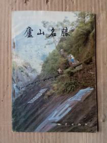 庐山名胜(中国名胜地质丛书)