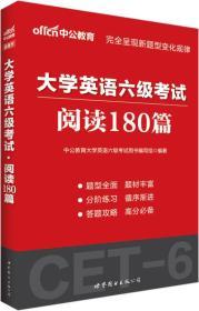 2018中公版·大学英语六级考试阅读180篇  .