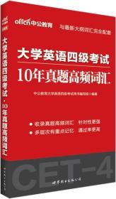 中公教育·大学英语四级考试10年真题高频词汇
