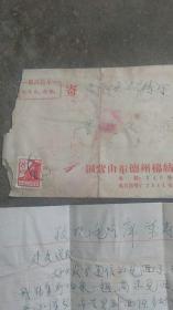 文革邮票原件