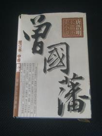 曾国藩:(增订本)