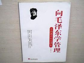 向毛泽东学管理