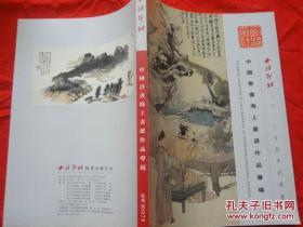 中国书画海上画派作品专场