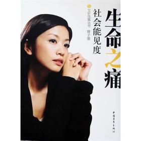 【正版书籍】生命之痛