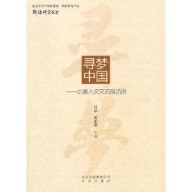 寻梦中国:中美人文交流探访录