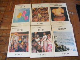简易英语科技丛书(12册不同合售)品好,32开