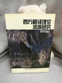 西方翻译理论流派研究