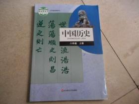 中国历史(八年级上册  】新版  华东师范大学出版社